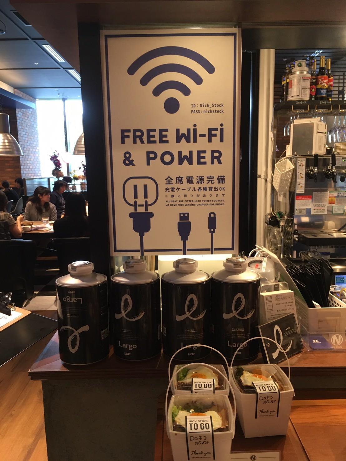 NICK STOCK ムスブ田町店 Wi-Fi