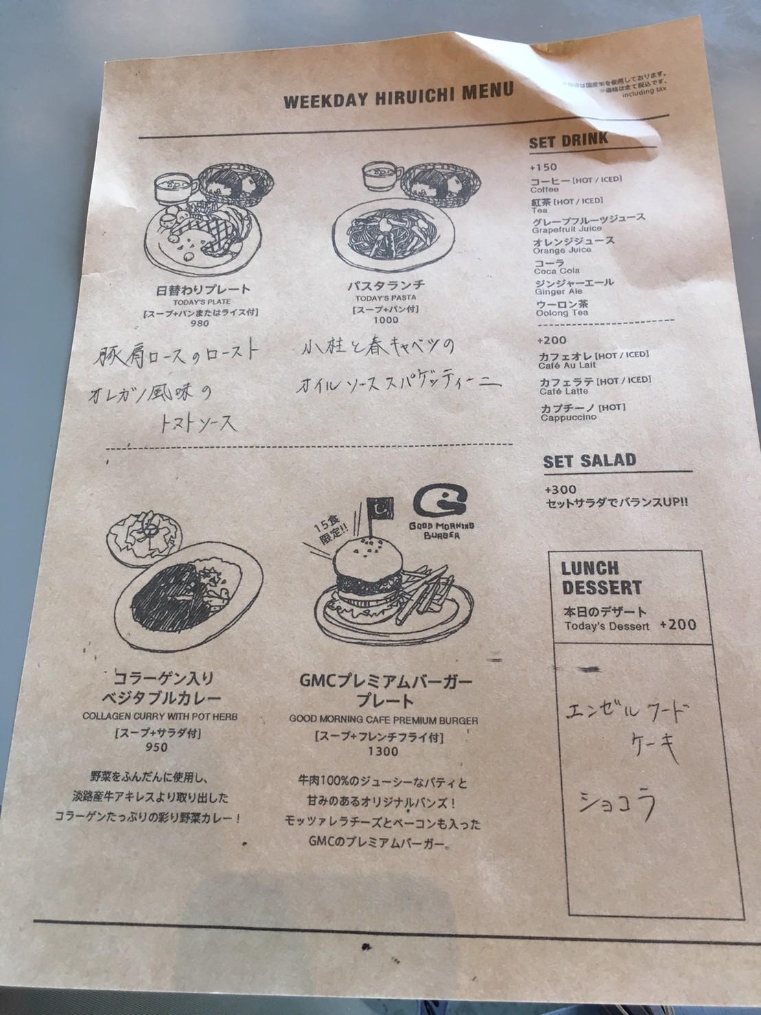 グッドモーニングカフェ 品川シーズンテラス店 ランチ メニュー