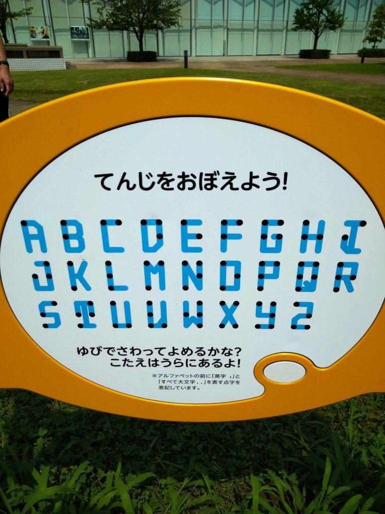 インクルーシブ公園点字の表示